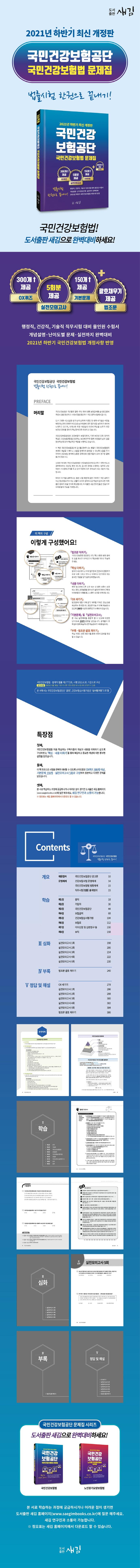 2021 하반기 국민건강보험공단 국민건강보험법 문제집(개정판) 도서 상세이미지
