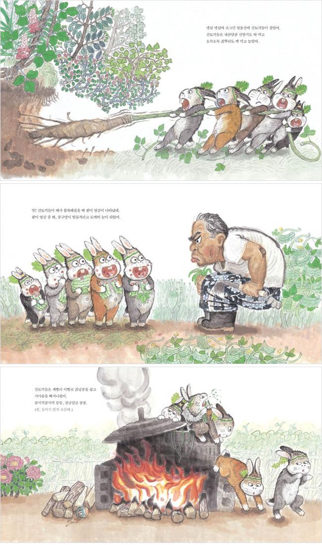 팥이 영감과 우르르 산토끼(길벗어린이 옛이야기 6)(양장본 HardCover) 도서 상세이미지