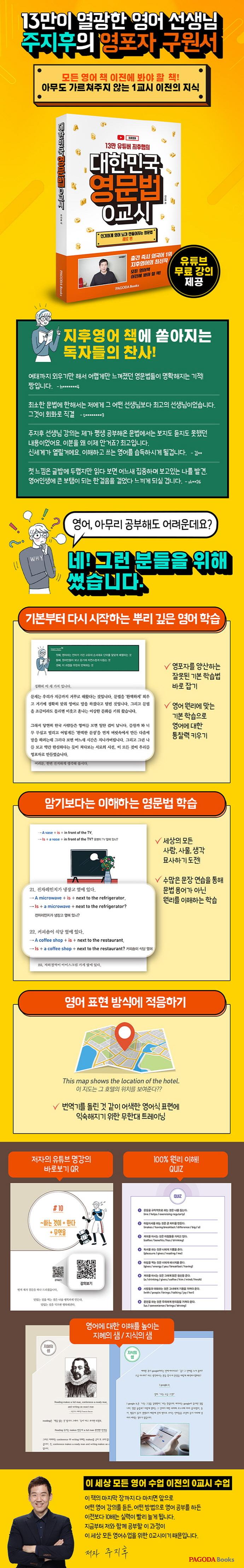 대한민국 영문법 0교시(13만 유튜버 지후쌤의) 도서 상세이미지