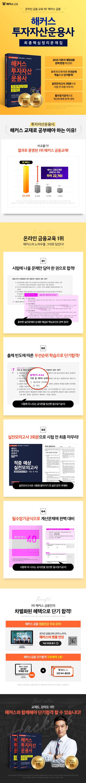 투자자산운용사 최종핵심정리문제집(2018)(해커스) 도서 상세이미지