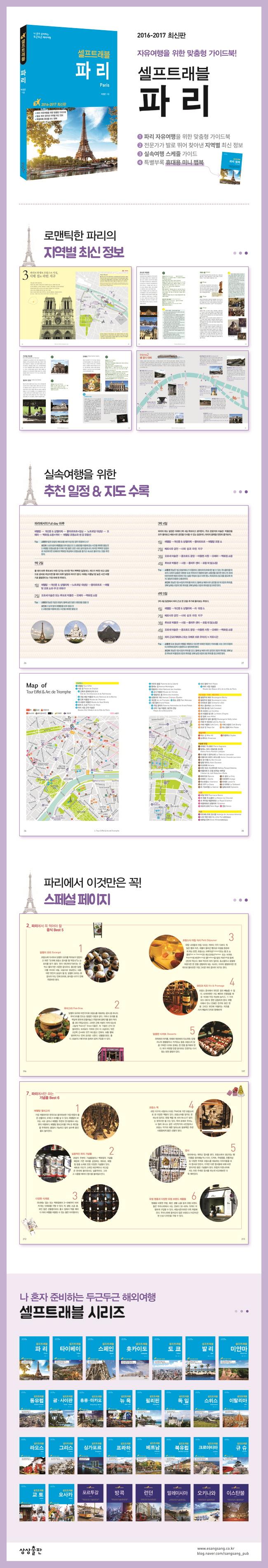 파리 셀프트래블(2016-2017) 도서 상세이미지