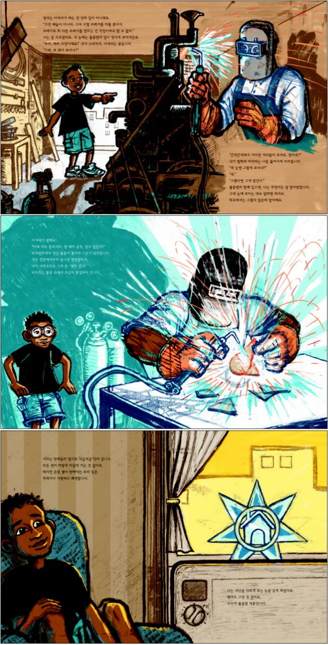 꿈을 만드는 작업실(네버랜드 세계의 걸작 그림책 195)(양장본 HardCover) 도서 상세이미지