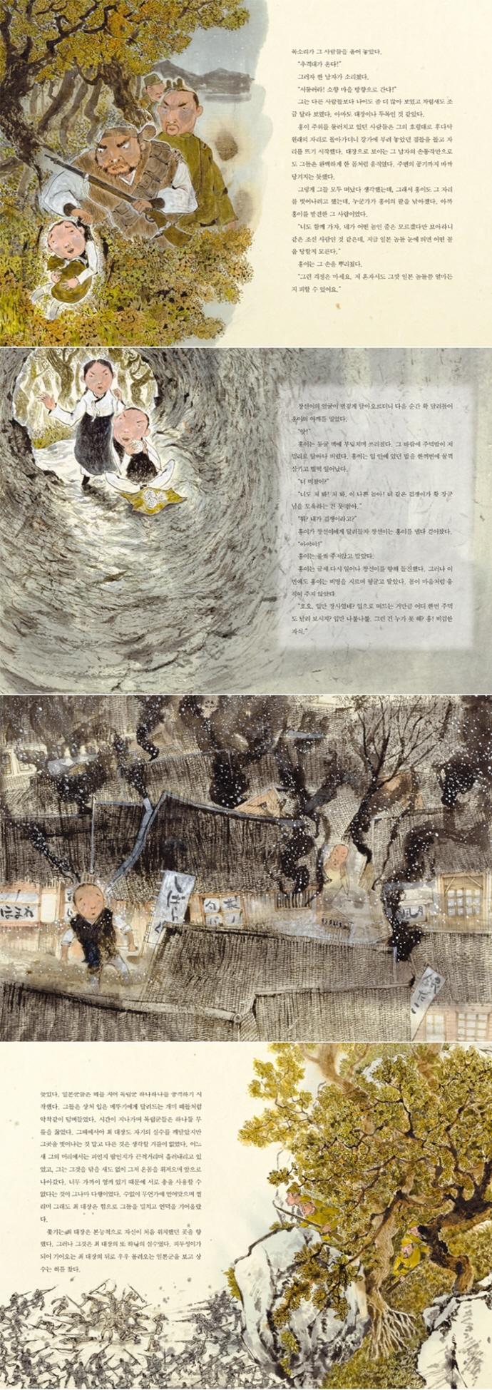 독립군의 아들, 홍이(작은거인 49) 도서 상세이미지