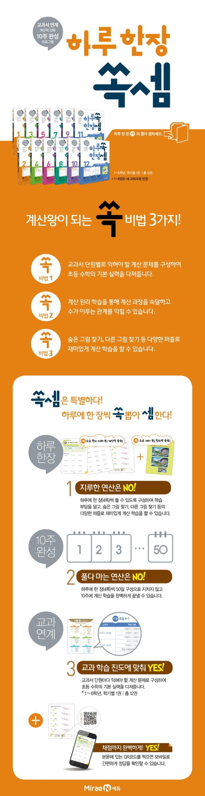 하루 한장 초등 6-2. 12권(2018)(쏙셈) 도서 상세이미지