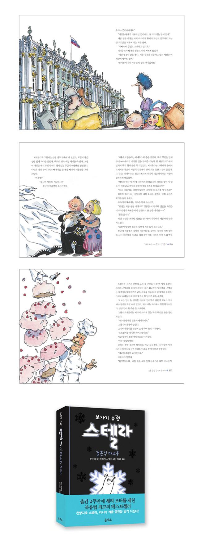 보자기 유령 스텔라. 3: 결혼식 대소동(양장본 HardCover) 도서 상세이미지