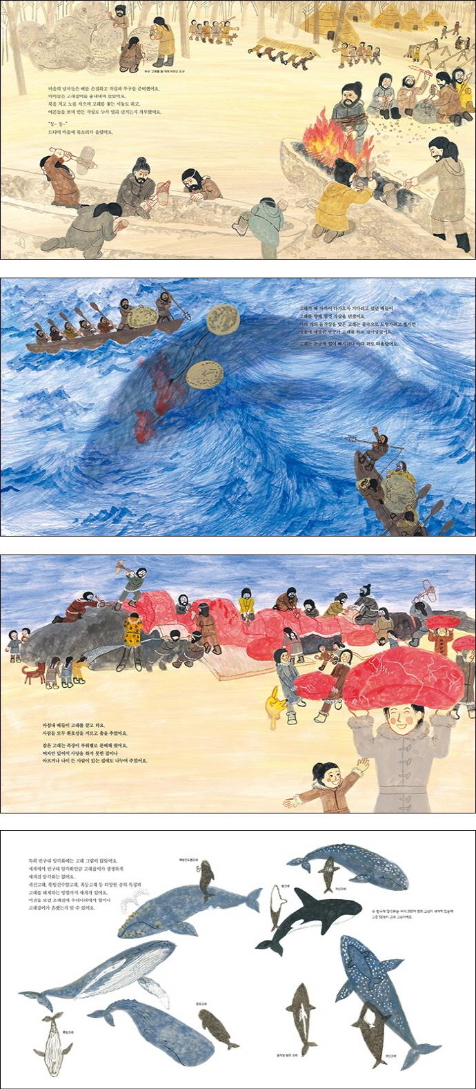 반구대 암각화 바위에 새긴 고래 이야기(자랑스러운 우리 문화 11)(양장본 HardCover) 도서 상세이미지