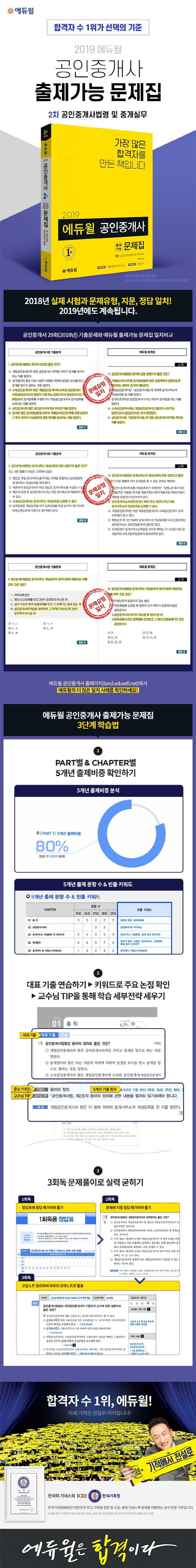 공인중개사 2차 공인중개사법령 및 중개실무 출제가능문제집(2019)(에듀윌) 도서 상세이미지