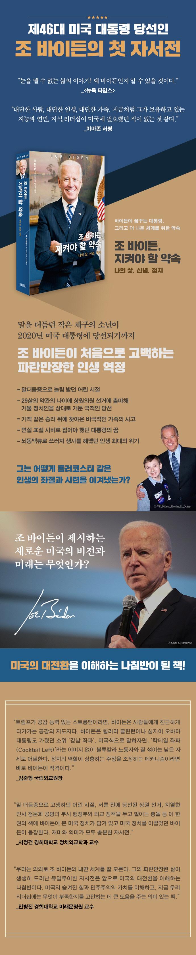 조 바이든, 지켜야 할 약속: 나의 삶, 신념, 정치 도서 상세이미지