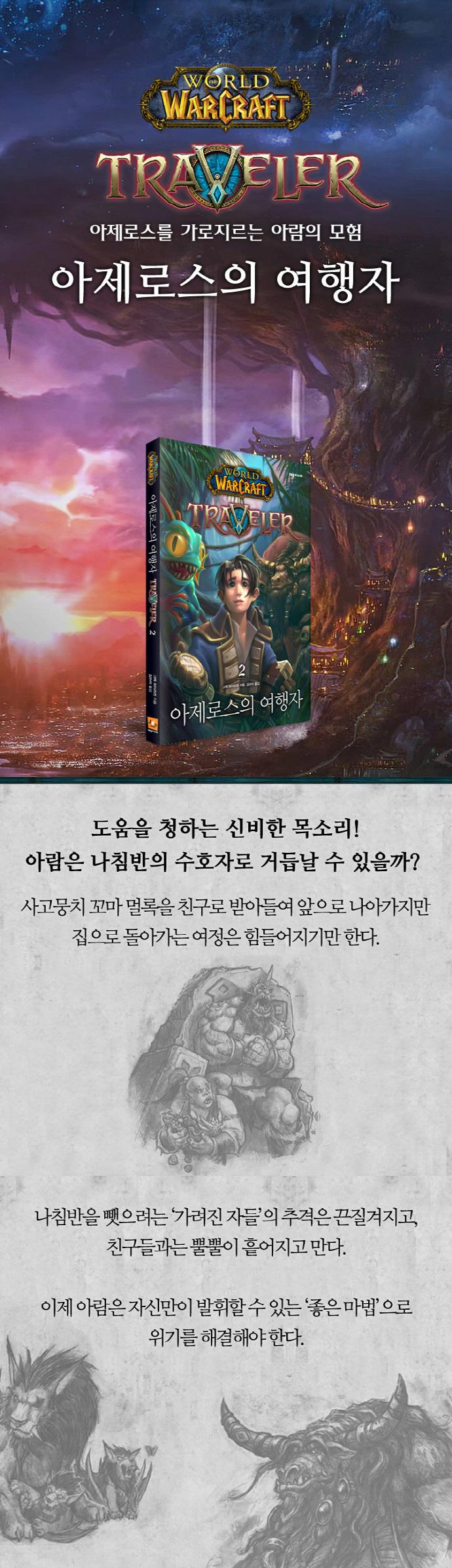 월드 오브 워크래프트: 아제로스의 여행자. 2 도서 상세이미지