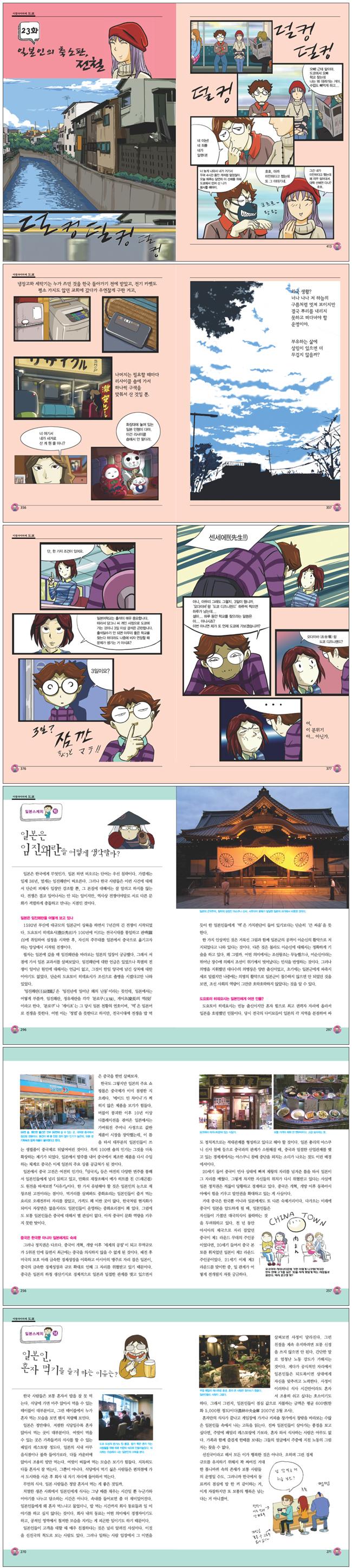 이랏샤이마세 도쿄(당그니의 일본 표류기 2) 도서 상세이미지