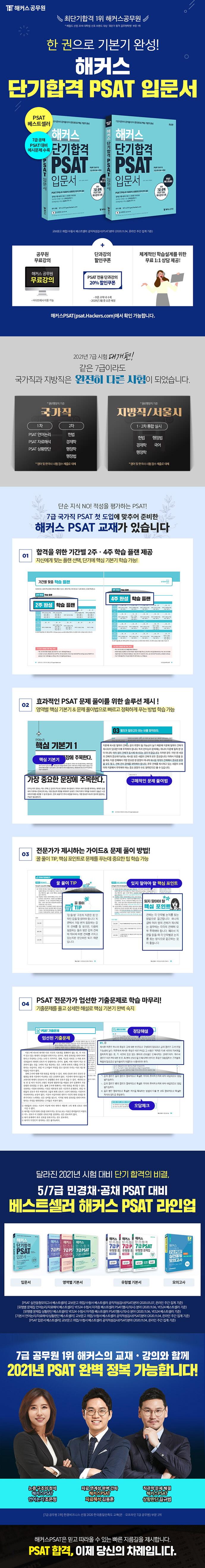 PSAT 입문서(2020)(해커스 단기합격) 도서 상세이미지
