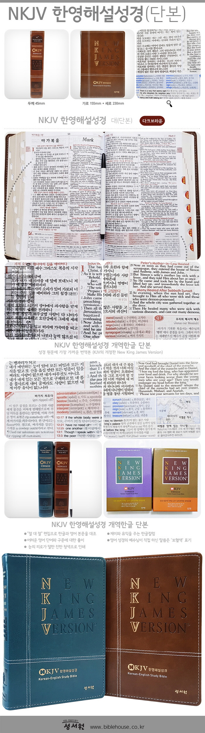 성서원 한영해설 성경(다크브라운/특대/NKJV/단본) 도서 상세이미지