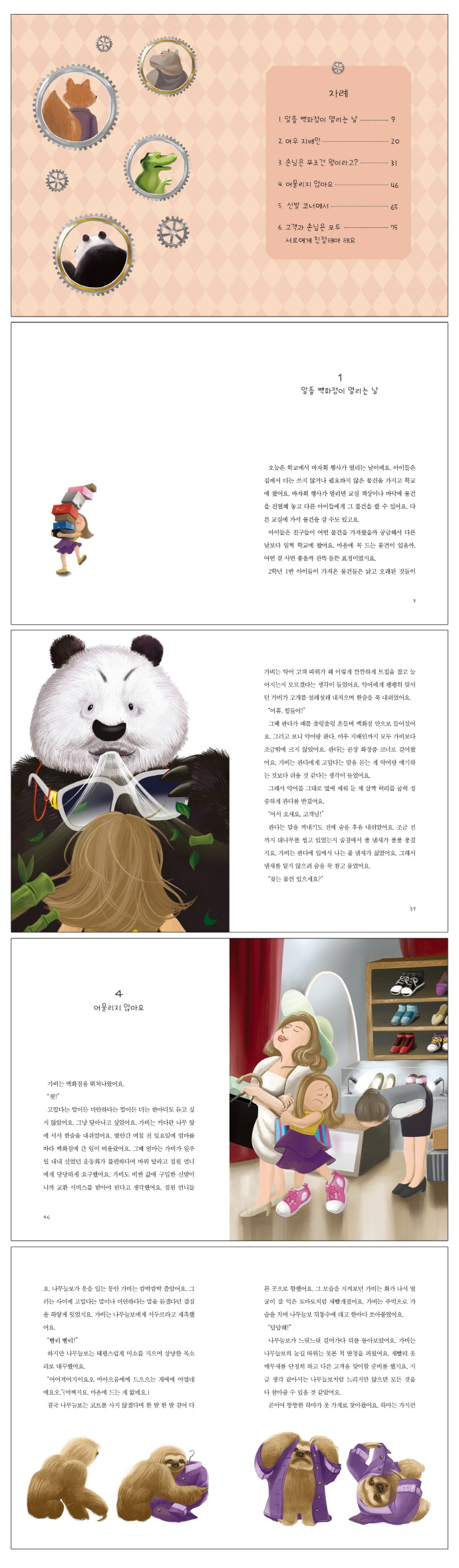 친절한 백화점(단비어린이 문학) 도서 상세이미지
