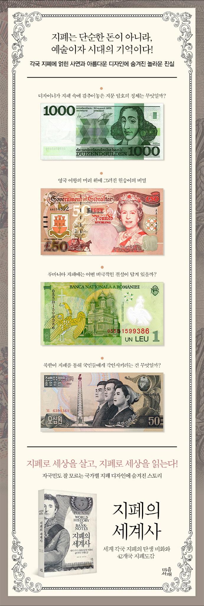 지폐의 세계사 도서 상세이미지