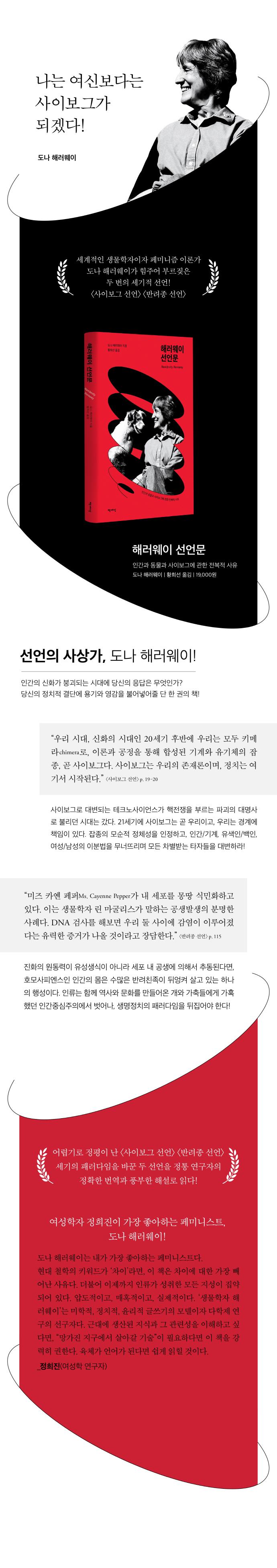 해러웨이 선언문 도서 상세이미지