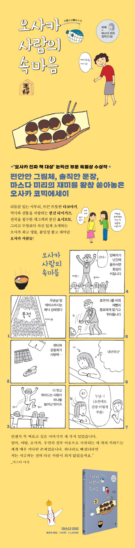 오사카 사람의 속마음(비채×마스다 미리 컬렉션 2) 도서 상세이미지