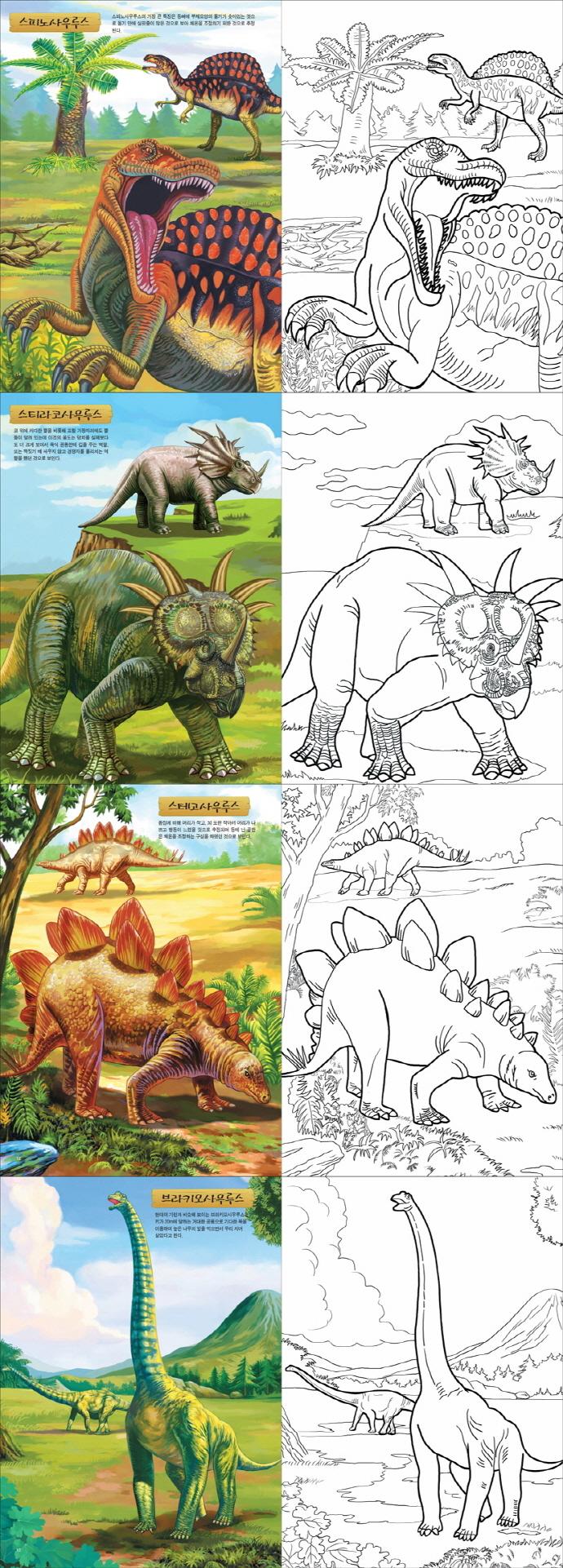공룡 스티커 색칠(IQ EQ 색칠공부 시리즈)(스티커색칠북) 도서 상세이미지