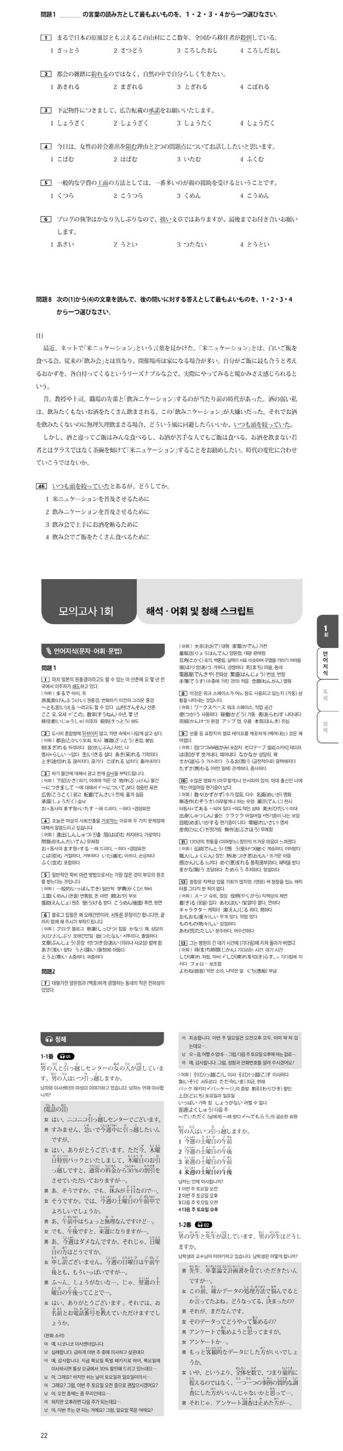 JLPT N1 모의고사 단기완성 2회분 도서 상세이미지