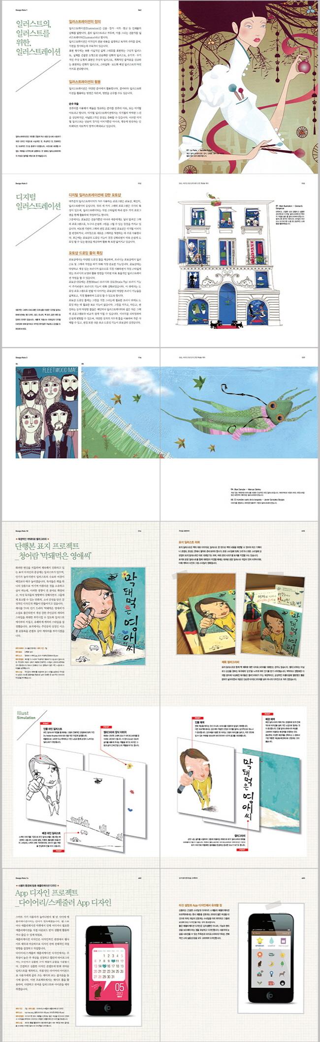 좋아 보이는 것들의 비밀 illustration(CD1장포함) 도서 상세이미지