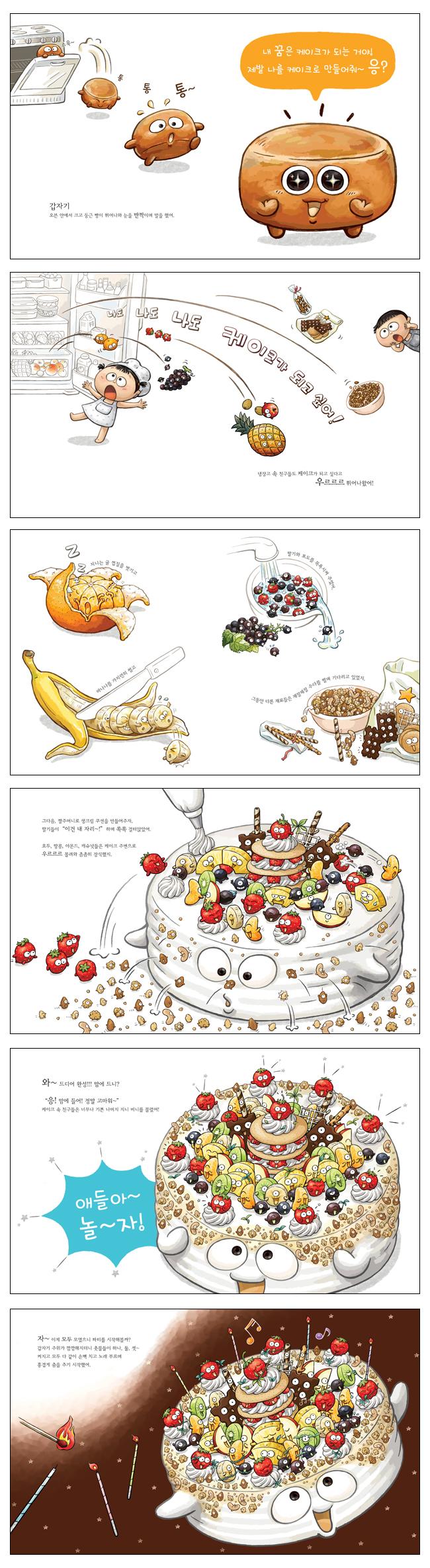케이크파티(지니비니 시리즈 2)(양장본 HardCover) 도서 상세이미지