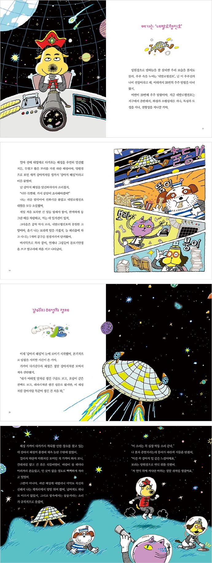 우주 탐험단 네발로행진호. 1: 파란 혜성의 정체를 밝혀라!(양장본 HardCover) 도서 상세이미지