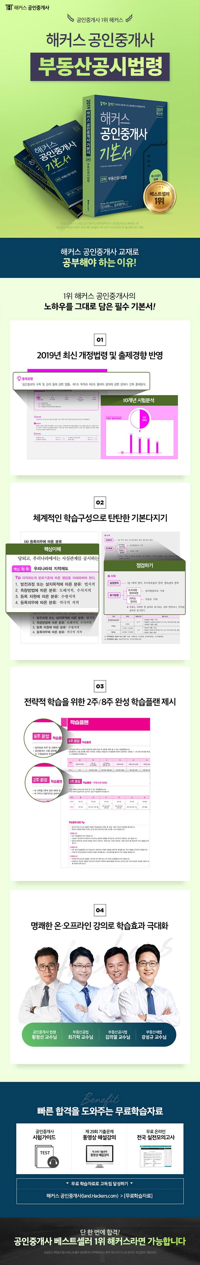 해커스 공인중개사 2차 기본서 부동산공시법령(2019) 도서 상세이미지