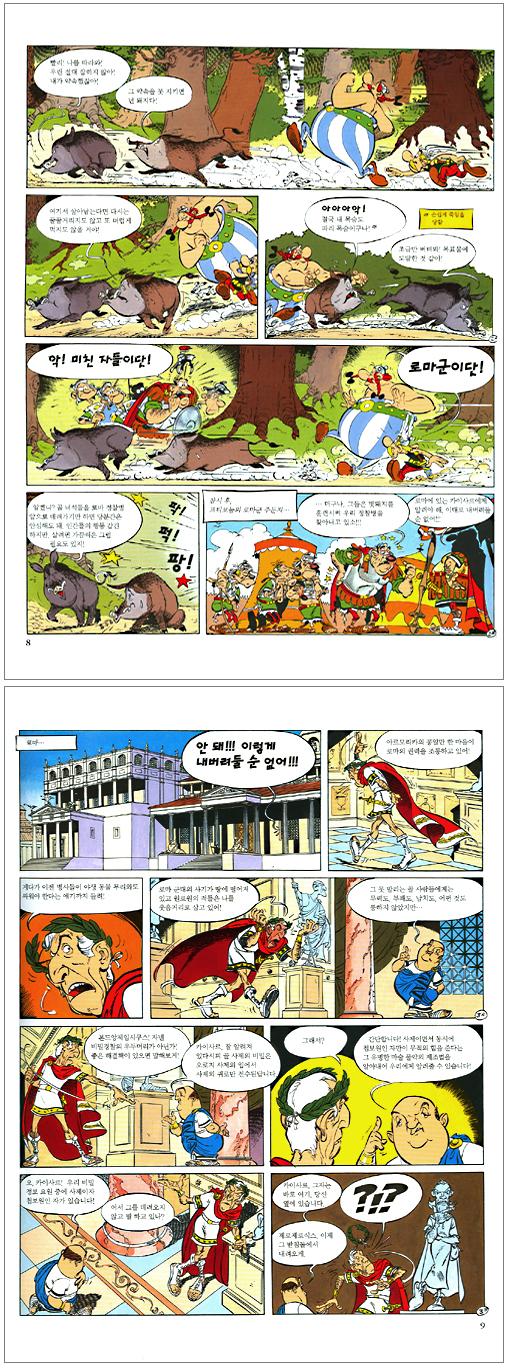 아스테릭스. 26: 아스테릭스의 오디세이아 도서 상세이미지