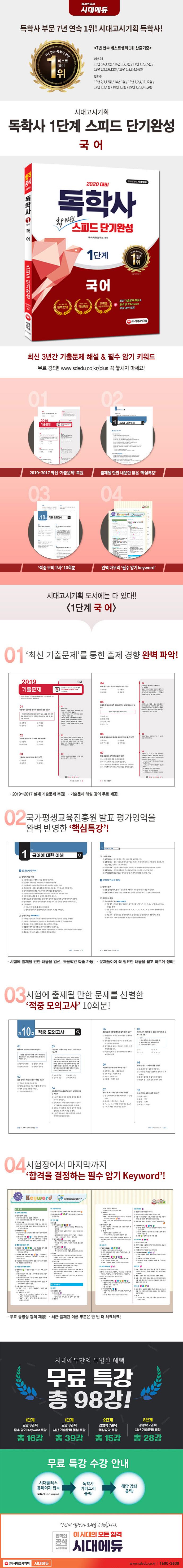 국어 스피드 단기완성(독학사 1단계)(2020)(10판) 도서 상세이미지