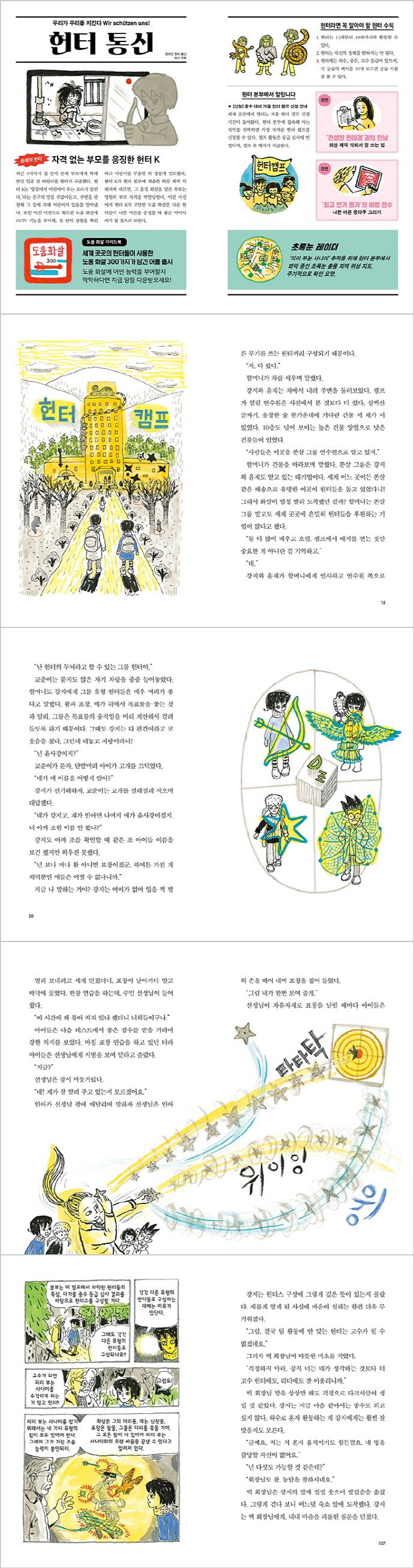 헌터걸. 3: 헌터캠프의 비밀(양장본 HardCover) 도서 상세이미지