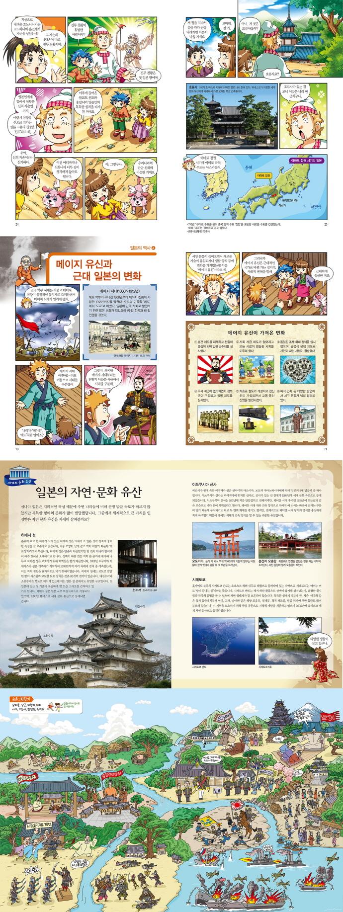 Why? 세계사: 일본(초등역사학습만화 14)(양장본 HardCover) 도서 상세이미지