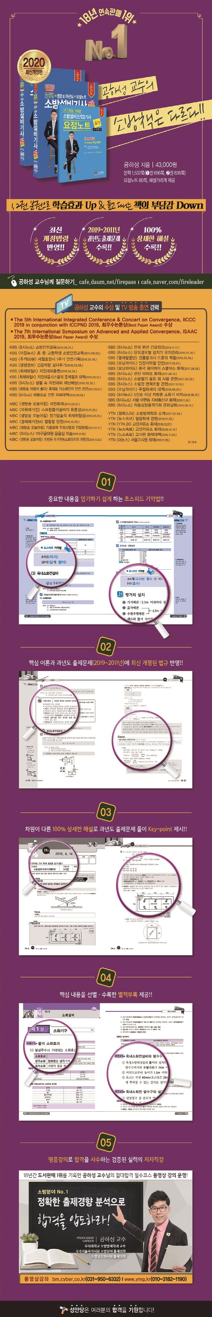 소방설비기사 실기(기계 4)(2020)(개정판) 도서 상세이미지