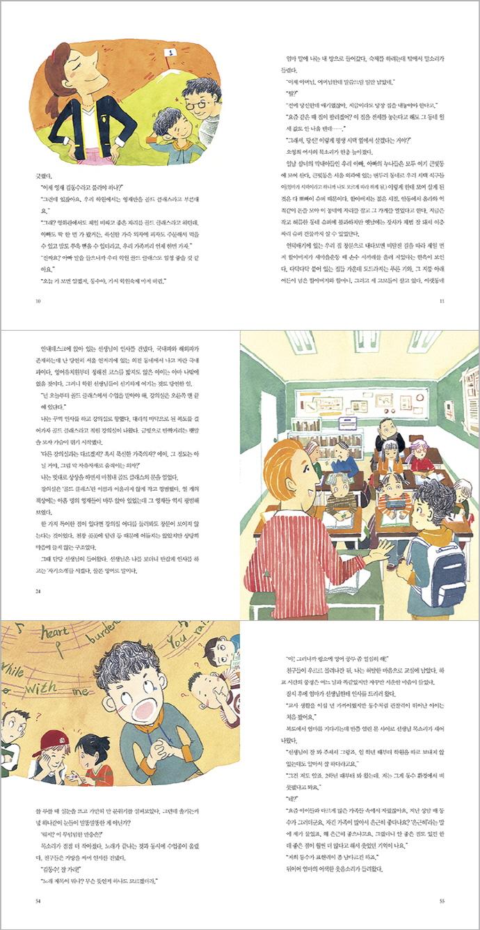 이 집 사람들(즐거운 동화여행 67) 도서 상세이미지