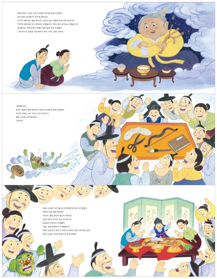 돌잔치하는 날(미래그림책 149) 도서 상세이미지