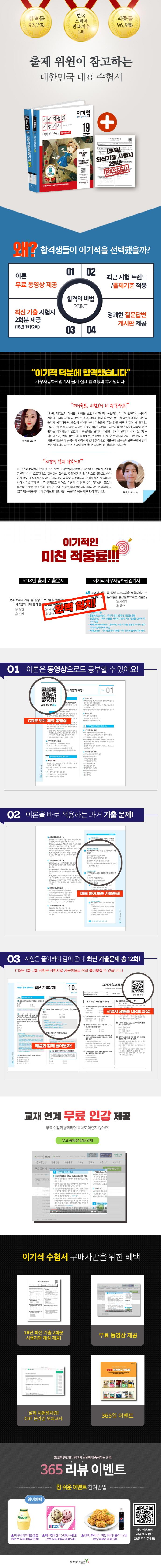 사무자동화산업기사 필기 미니족보(2019)(이기적) 도서 상세이미지