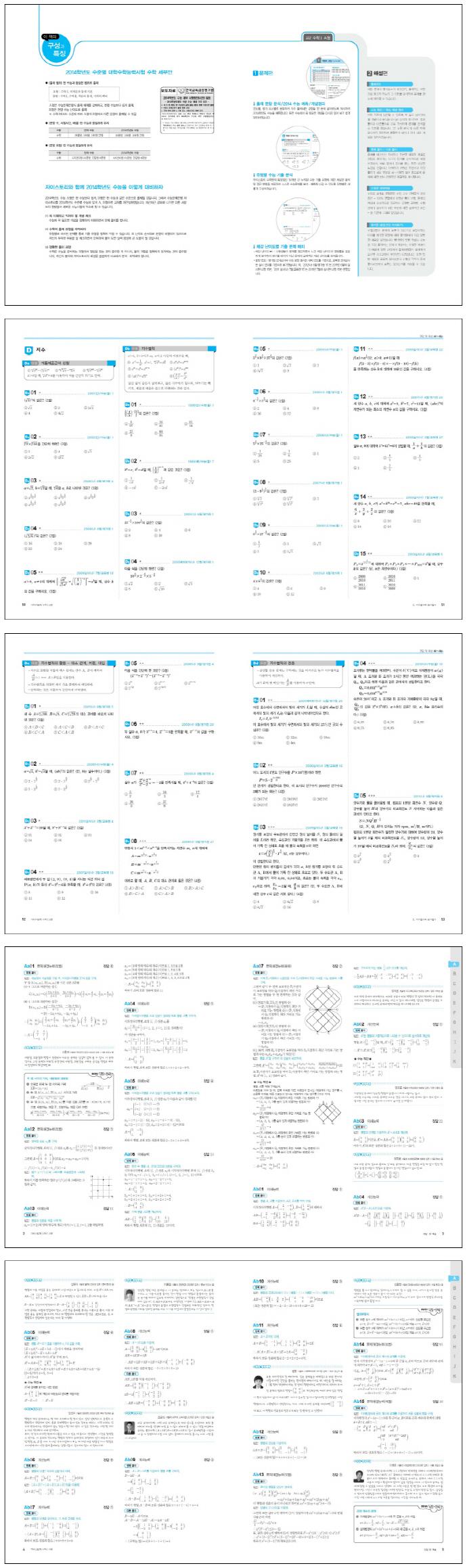 수학1 고2 A형(SOFT)(2012)(자이스토리) 도서 상세이미지