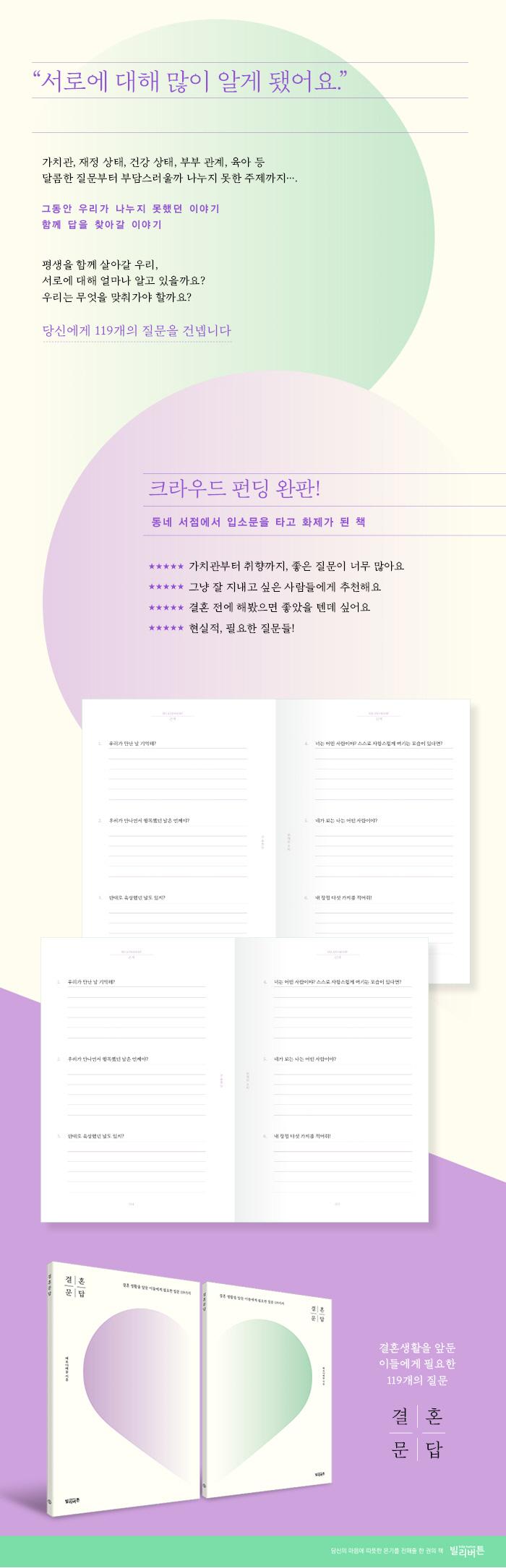 결혼문답 세트(전2권) 도서 상세이미지