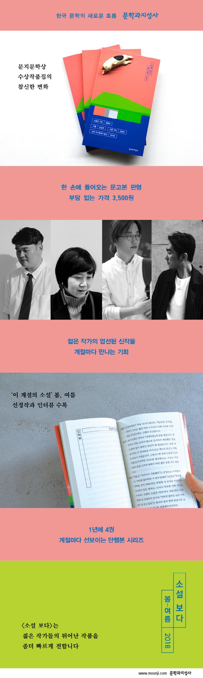 소설 보다: 봄-여름(2018) 도서 상세이미지