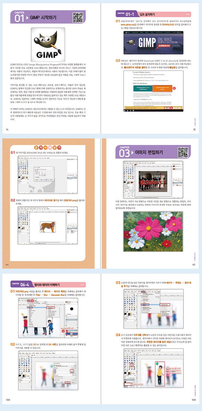 무료 사진편집 프로그램 김프(GIMP)활용하기 도서 상세이미지