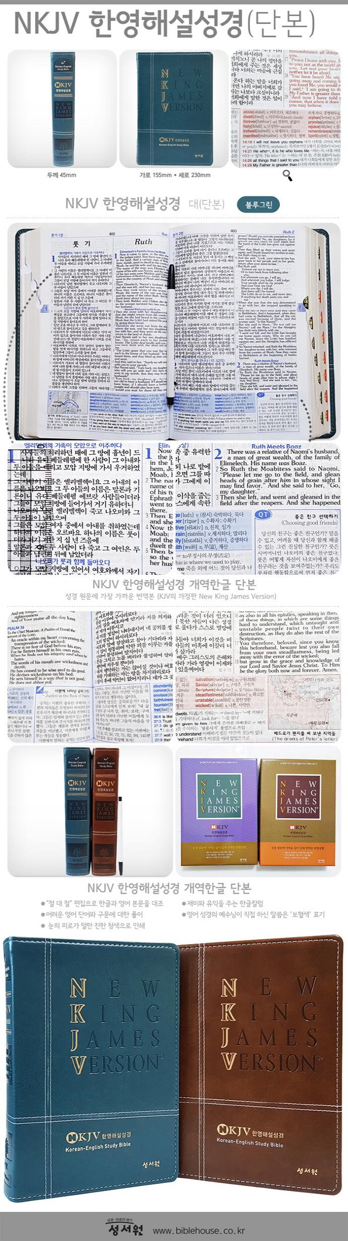 성서원 한영해설 성경(블루그린/특대/NKJV/단본) 도서 상세이미지