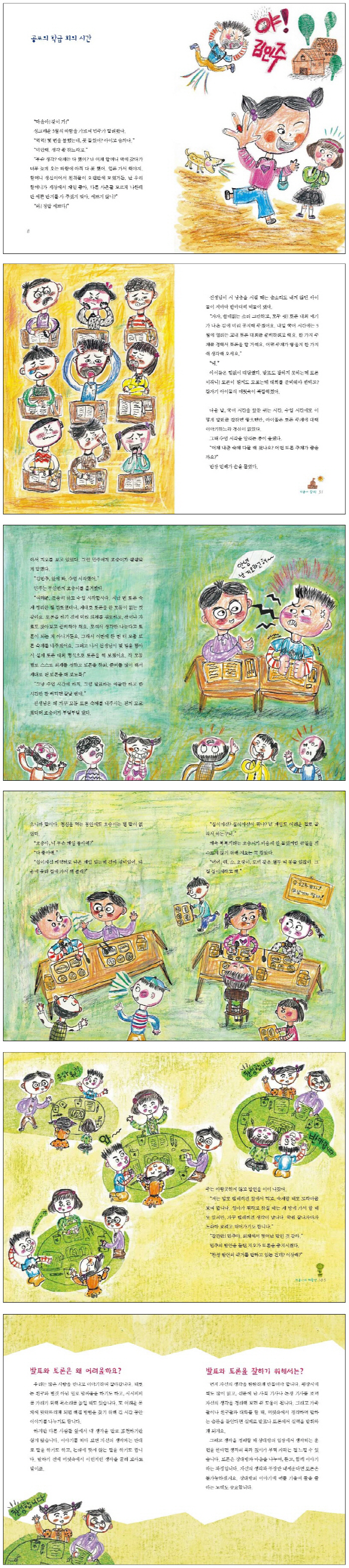 발표와 토론 습관(어린이를 위한)(정직과 용기가 함께하는 자기계발 동화 13) 도서 상세이미지