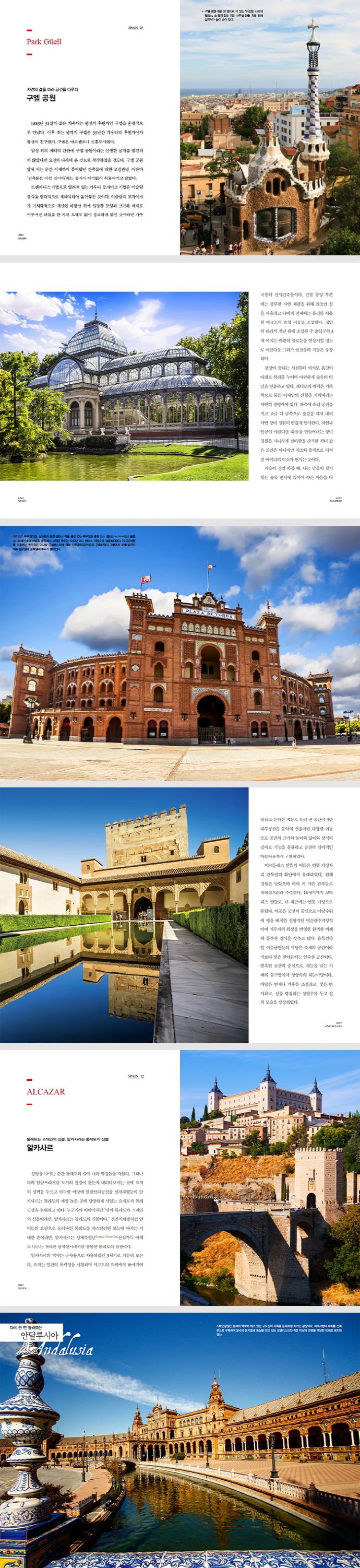 스페인은 건축이다 도서 상세이미지