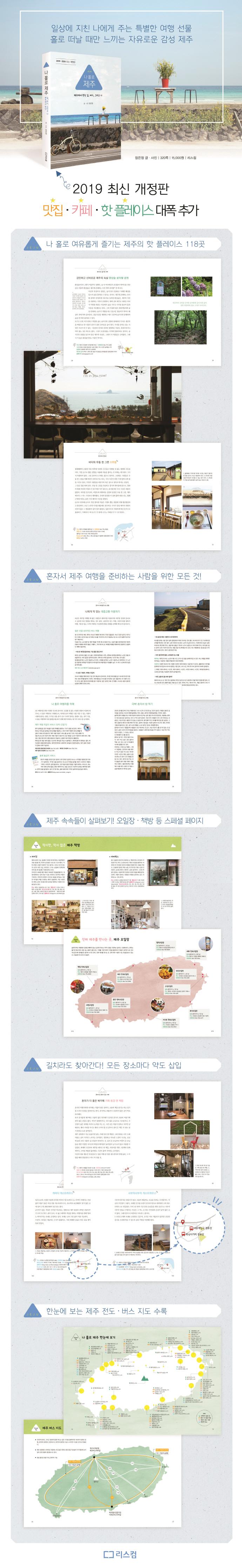 나 홀로 제주(2019-2020) 도서 상세이미지