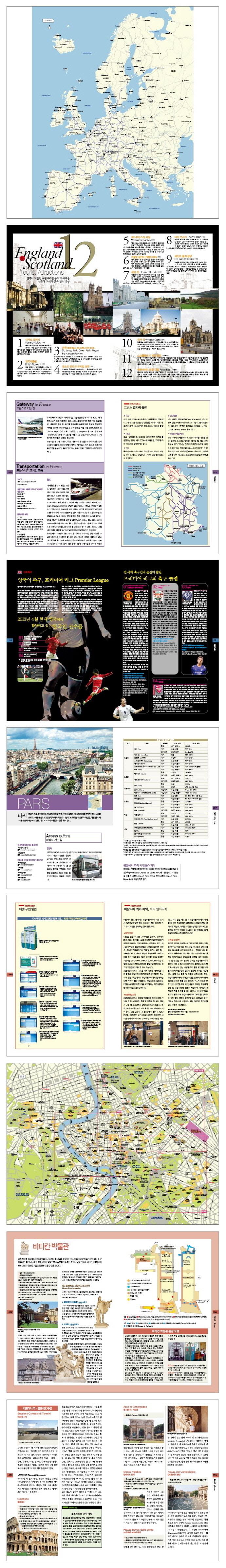 유럽(2013-2014)(자신만만 세계여행)(개정판) 도서 상세이미지