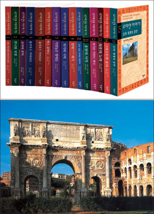로마인 이야기 세트(전15권) 도서 상세이미지