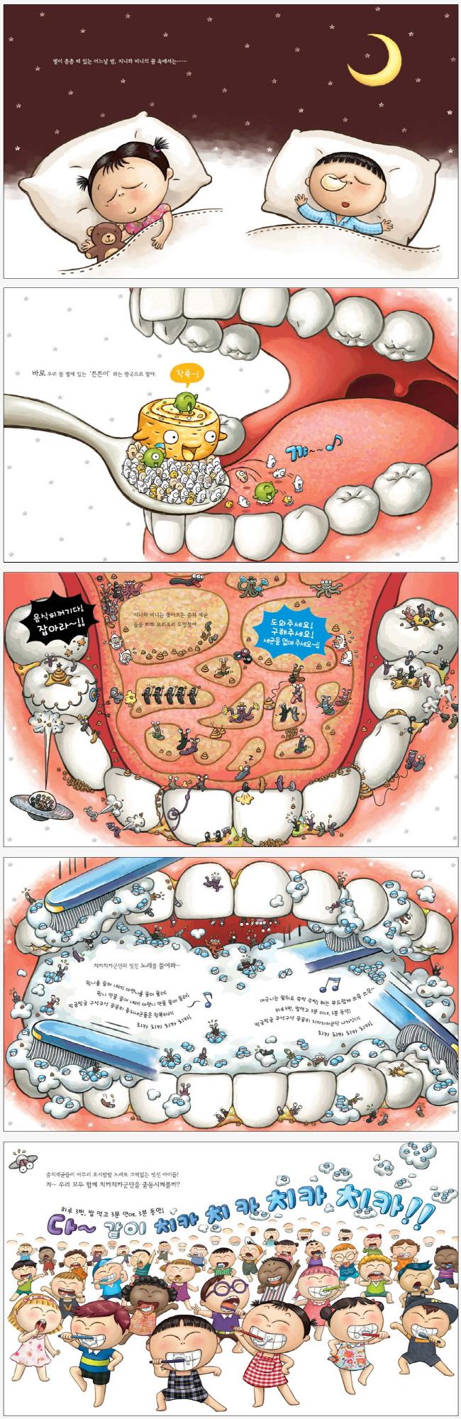 치카치카 군단과 충치 왕국(지니비니 시리즈 3)(양장본 HardCover) 도서 상세이미지