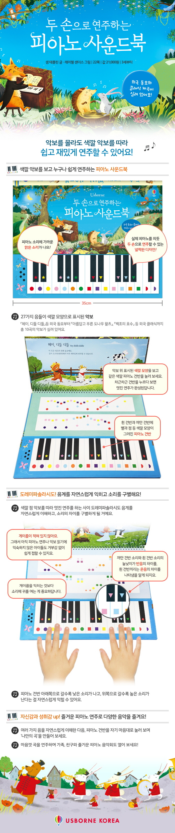 피아노 사운드북(두 손으로 연주하는) 도서 상세이미지