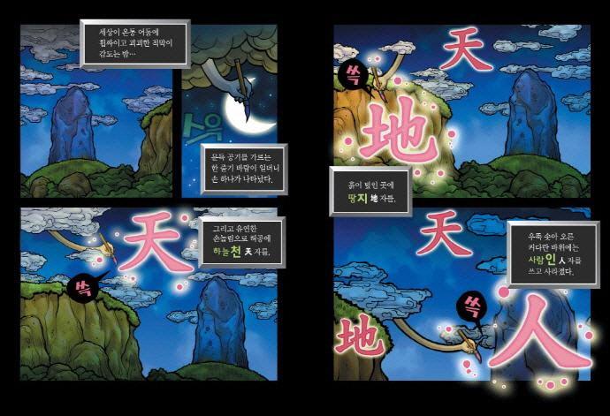 마법천자문 애장판 세트(양장본 HardCover)(전10권) 도서 상세이미지