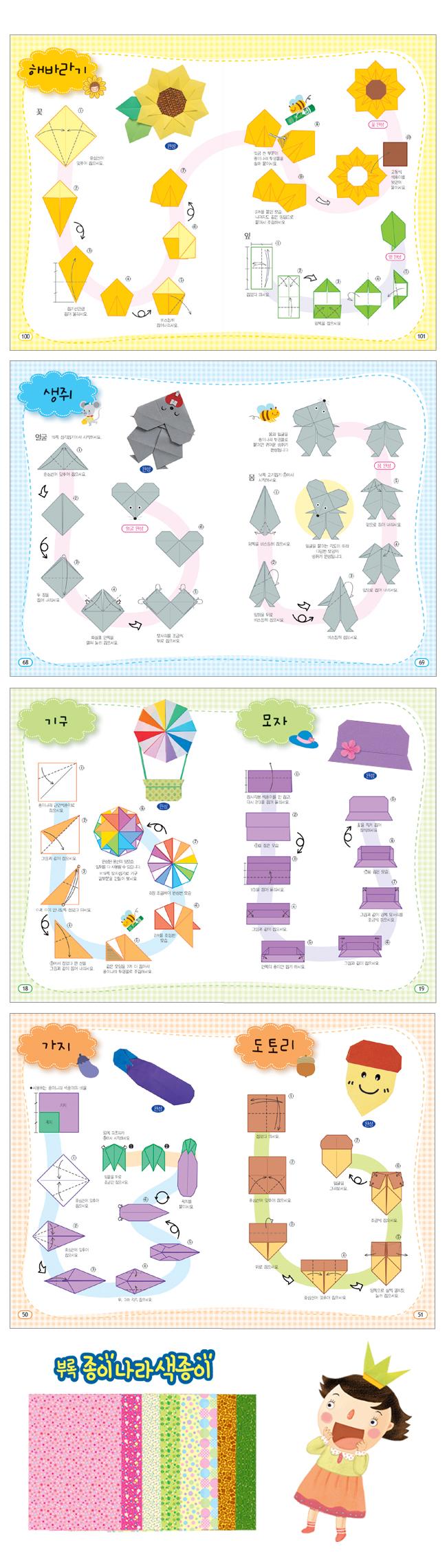 종이접기 스쿨. 1 도서 상세이미지