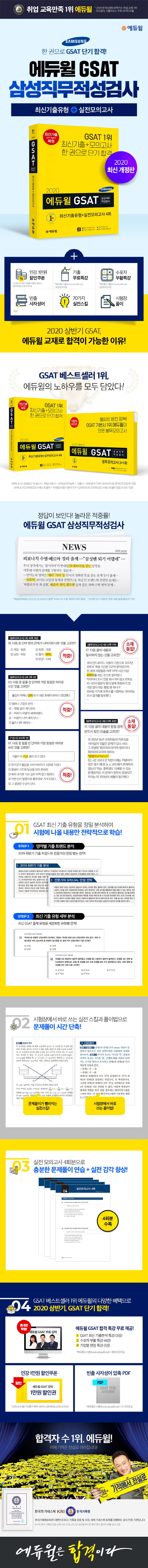 GSAT 삼성직무적성검사최신기출유형+실전모의고사(2020)(에듀윌) 도서 상세이미지
