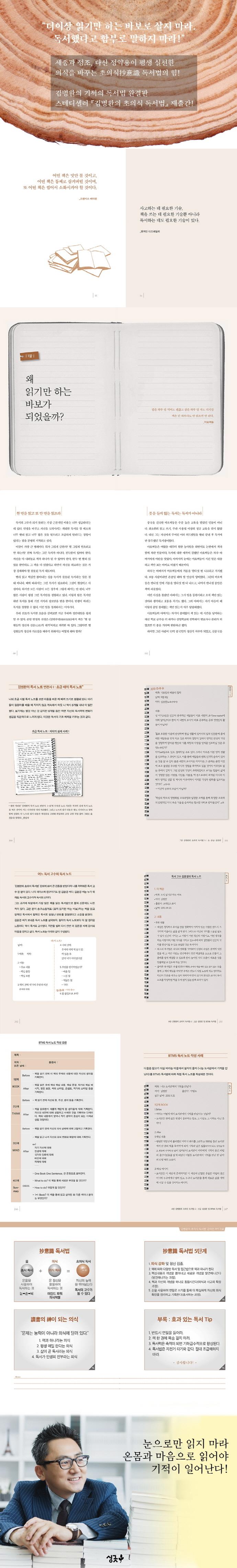 김병완의 초의식 독서법 도서 상세이미지